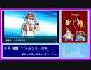 【作業用BGM】ポケモン戦闘BGMメドレー【赤緑~USUM】