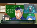 【ゆっくり解説】なろう勝利の理由!01 〜『ハーレム』は『誠実さの表れ』だった?『必然的に』流行った理由〜