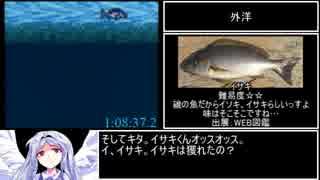 【GBC】川のぬし釣り4 全魚種RTA 3時間2