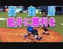 【ゆっくり実況】最弱投手でマイライフpart49【パワプロ2017】