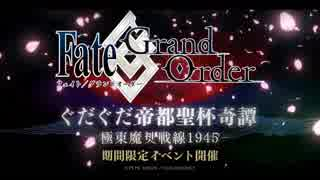 【FGO】 ぐだぐだ帝都聖杯奇譚  テーマ曲「二者穿一」by六花【Fate/Grand Order】