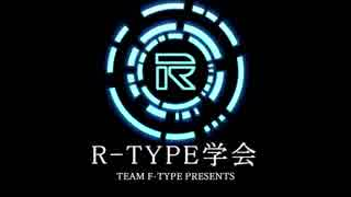 R-TYPE学会 1限目【正しいR-TYPE主人公機