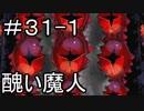 【実況】落ちこぼれ魔術師と7つの特異点【Fate/GrandOrder】31日目 part1