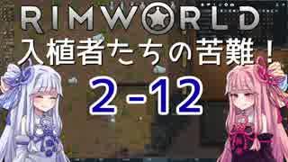 【RimWorld】入植者たちの苦難! *2-12*