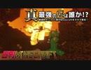 【日刊Minecraft】真・最強の匠は誰か!?絶望的センス4人衆がMinecraftをカオス実況第百二話!