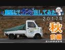 #軽トラで本気出してみた 2017年秋(前編)