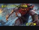 【LoL】全チャンプSランクの旅【オラフ】Patch 8.11 (56/141)