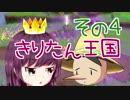 きりたん王国 その4【東北きりたん&ゆっ