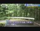静岡県女性連れ去り事件 ネットで知り合った容疑者 被害者女性とも面識なし