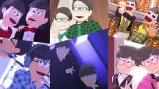 【MMDおそ松さん】学園ミュージカルいろい