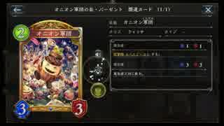 【シャドバ新カード】オニオン軍団の長・