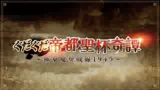 【FGOイベントBGM】ぐだぐだ帝都聖杯奇譚バトルBGM Battle【Fate/Grand Order Cosmos In The Lostbelt 】