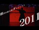【劇団め組】ダイジェスト2011【公演作品】