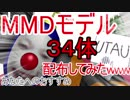 【MMDモデル34体配布】VOCALOID BOX vol.1【UTAU】