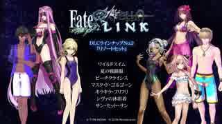『Fate EXTELLA LINK』DLCラインナップNo.2『リゾートセット』衣装紹介動画