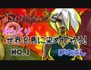【Dungeons3】悪の軍団を作って世界を悪に染めてやる #2【ゆっくり】