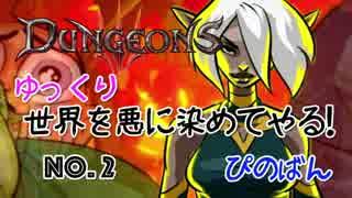 【Dungeons3】悪の軍団を作って世界を悪に