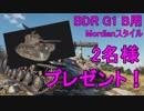 【WoT:KV-2 (R)】ゆっくり実況でおくる戦車戦Part413 byアラモンド