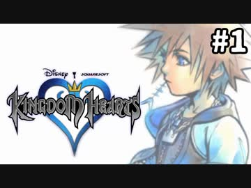 【Commentary】 KINGDOM HEARTS HD version Commentary play part 1