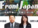 【Front Japan 桜】日台の戦闘的団結 / 米