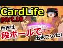 【CardLife】ザ・ゆっくり段ボール生活part.18