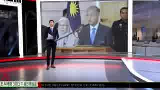 マレーシアのマハティール首相 高速鉄道建
