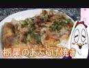 【NWTR料理研究所】栃尾あぶらげ焼き【Vtuber】