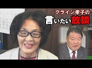 【言いたい放談】米朝首脳会談~トランプを分かってないのは日本だけ?[H30/6/14]