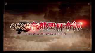 【FGOイベントBGM】ぐだぐだ帝都聖杯奇譚 グランドバトルBGM Grand Battle【Fate/Grand Order Cosmos In The Lostbelt 】