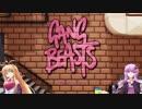 【Gang Beasts】マキとゆかりの対戦重点part21【VOICEROID実況】