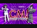 CM!! [2018王馬誕合作まつり]