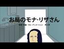 お局のモナ・リザさん『びじゅチューン!』