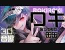 【缶缶】ロキ【3D音響で歌ってみた】