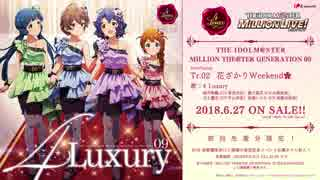 【楽曲試聴】「花ざかりWeekend✿」「RED ZONE」【ミリオンライブ!】
