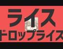 【艦これMAD】 ライスドロップライス(艦これ2018年春ミニイ...