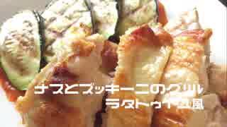 【夏野菜】ナスとズッキーニのグリル ラタトゥイユ風【うまい】
