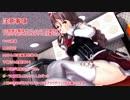【MMD紙芝居】からふるフレーバー prologue2/3