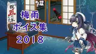 【艦これ】梅雨ボイス集2018【6月13日実装】