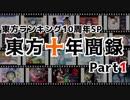 東方ランキング10周年記念SP・東方十年間録 Part1
