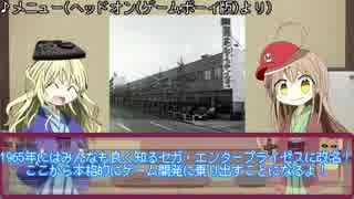 任天ちゃんとセガ子と学ぶ!日本のゲーム史#6「セガ(~´82)」