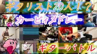 【ギタリスト20人】星のカービィメドレーギターバトル【弾いてみた】
