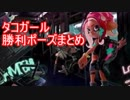 【スプラトゥーン2】タコガール勝利ポーズ