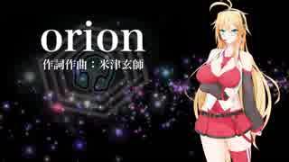【歌うVOICEROID】 orion 【弦巻マキ】