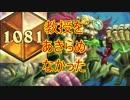 【Hearthstone】ハンター☆part95【実況】