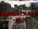 【WoT】ゆっくりテキトー戦車道 KV-4編 第151回「あれ言う...