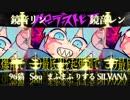 【合唱】ハローディストピア【4人+1人+αβ】