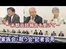 【拉致問題】家族会・救う会 記者会見-米朝首脳会談について...