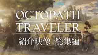 【Nintendo Switch新作RPG 総集編まとめPV】『OCTOPATH TRAVELER(オクトパストラベラー)』紹介映像 総集編
