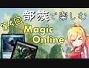 【MTG】第4回 部族で楽しむマジックオンライン【ならず者】