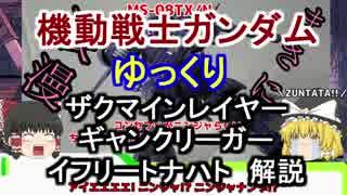 【機動戦士ガンダム】イフリートナハト、ギャンクリーガー、マインレイヤー 解説 【ゆっくり解説】part44